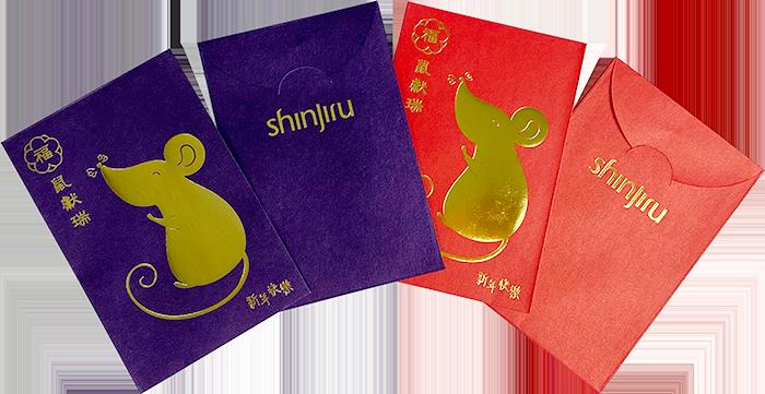 shinjiru angpow 2020